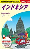 D25 地球の歩き方 インドネシア 2020~2021