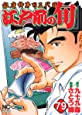 江戸前の旬(79) (ニチブンコミックス)