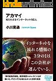 アカマイ 知られざるインターネットの巨人 (角川EPUB選書)