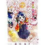 老女的少女ひなたちゃん (2) (ゼノンコミックス)