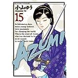 AZUMI-あずみ- (15) (ビッグコミックス)