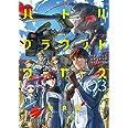 バトルグラウンドワーカーズ (3) (ビッグコミックス)