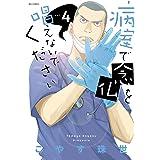 病室で念仏を唱えないでください(4) (ビッグコミックス)