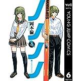ノノノノ 6 (ヤングジャンプコミックスDIGITAL)