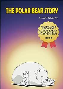 しろくま物語(THE POLAR BEAR STORY) [DVD]