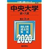 中央大学(統一入試) (2020年版大学入試シリーズ)