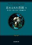 忘れられた花園 上 (創元推理文庫)