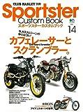 Sportster Custom Book(スポーツスター・カスタムブック) Vol.14 (エイムック 3574 CL…