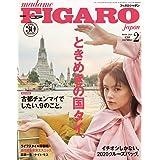 madame FIGARO japon (フィガロ ジャポン)2020年2月号[ときめきの国タイ。/タイの旅3泊5日プレゼント! /エマが選んだタイのお土産プレゼント! /FIGARO homme 高橋一生]