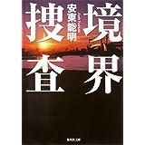 境界捜査 (集英社文庫)