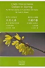 Dalian  in Spring / 大连之春 / 大連の春 単行本