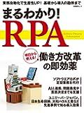 まるわかり! RPA (日経BPムック)