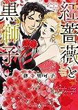 紅薔薇と黒獅子 (エメラルドコミックス/ハーモニィコミックス)