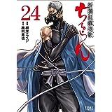 ちるらん 新撰組鎮魂歌 24 (ゼノンコミックス)