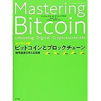 【本のレビュー】「コンサイス版 ビットコインとブロックチェーン:暗号通貨を支える技術」の感想 – FX手とり