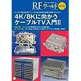 RFワールド No.51 4K/8Kに向かうケーブルTV入門II