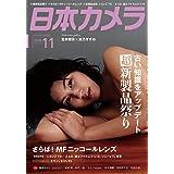 日本カメラ 2020年11月号 [雑誌]