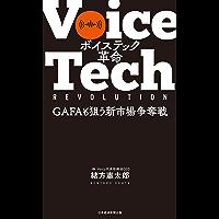 ボイステック革命 GAFAも狙う新市場争奪戦 (日本経済新聞出版)