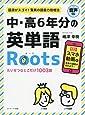 中・高6年分の英単語Roots
