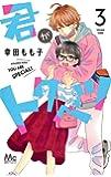 君がトクベツ 3 (マーガレットコミックス)