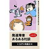くらげ×寺島ヒロの発達障害あるある対談 vol.03