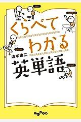 くらべてわかる英単語 (だいわ文庫) Kindle版