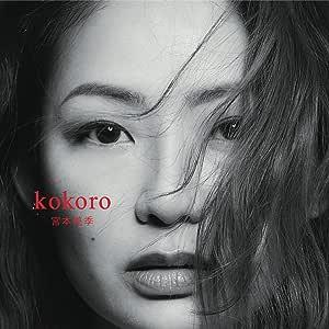 【Amazon.co.jp限定】kokoro(ポストカード付)