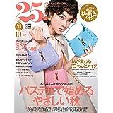 25ans (ヴァンサンカン) 2020年10月号 (2020-08-28) [雑誌]