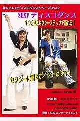 神ひろしのディスコダンスシリーズVol.2『セクシー・ディスコ』・7つの基本Sexyステップで踊れる! Kindle版
