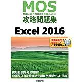 MOS攻略問題集 Excel 2016