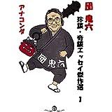 団鬼六 珍談・奇談エッセイ傑作選 1 アナコンダ