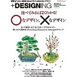 +DESIGNING VOLUME 45 (マイナビムック)