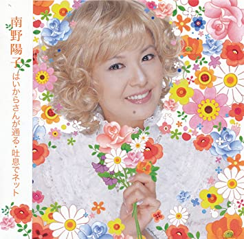 Amazon.co.jp: 南野陽子, 小倉め...