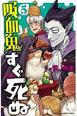 吸血鬼すぐ死ぬ 5 (少年チャンピオン・コミックス) Kindle版