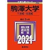 駒澤大学(T方式・S方式) (2021年版大学入試シリーズ)