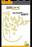 読書について (光文社古典新訳文庫)