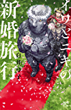イワとニキの新婚旅行 (ボニータ・コミックス)
