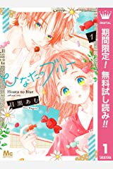 ひなたのブルー【期間限定無料】 1 (マーガレットコミックスDIGITAL) Kindle版