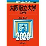 大阪府立大学(工学域) (2020年版大学入試シリーズ)