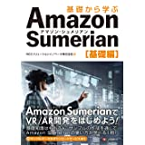基礎から学ぶ Amazon Sumerian 基礎編