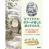 ビアトリクス・ポターが愛した庭とその人生: ピーターラビットの絵本の風景
