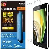 エレコム iPhone SE 第2世代 2020 / 8 / 7 / 6s / 6 対応 フィルム [衝撃から画面を守る]耐衝撃 指紋防止 ブルーライト PM-A19AFLBLGPN