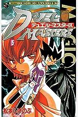 デュエル・マスターズ(5) (てんとう虫コミックス) Kindle版