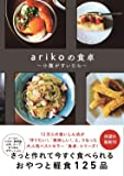 arikoの食卓 - 小腹がすいたら -