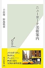ニューヨーク美術案内 (光文社新書) Kindle版