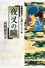 夜叉の瞳 (少年サンデーコミックススペシャル) Kindle版