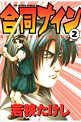 合同ナイン(2) (ビッグコミックス) Kindle版