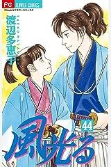風光る(44) (フラワーコミックス) Kindle版
