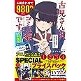 古見さんは、コミュ症です。アニメ化記念 1~4巻SPプライスパック (少年サンデーコミックス)