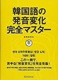 韓国語の発音変化完全マスター【CD付き】